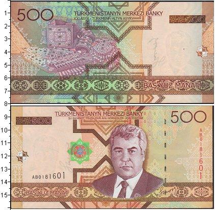Картинка Банкноты Туркменистан 500 манат  2005