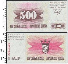 Изображение Банкноты Босния и Герцеговина 500 динар 1992  UNC-