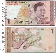 Изображение Банкноты Кыргызстан 1 сом 1999  UNC