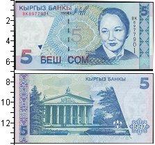 Изображение Банкноты Кыргызстан 5 манат 0  UNC