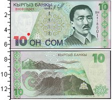 Изображение Банкноты Кыргызстан 10 сом 1997  UNC
