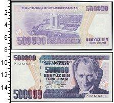 Изображение Боны Турция 500000 лир 0  UNC-