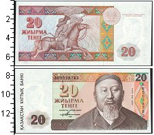 Изображение Боны Казахстан 20 тенге 1993  UNC