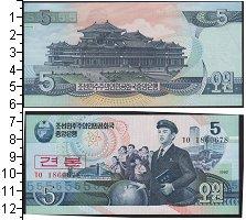 Изображение Боны Северная Корея 5 вон 1992  UNC
