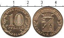 Изображение Мелочь Россия 10 рублей 2014 Медь UNC- Старый Оскол