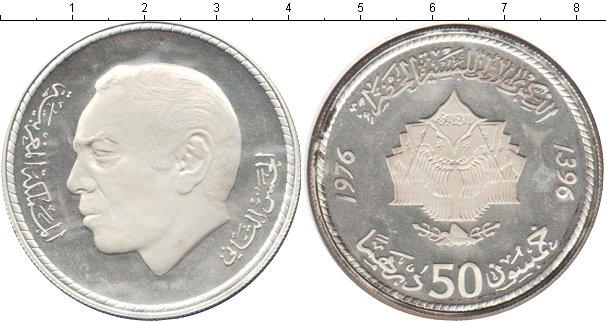 Картинка Монеты Марокко 50 дирхам Серебро 1976