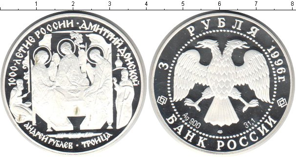 Картинка Монеты Россия 3 рубля Серебро 1996