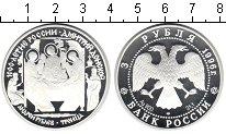 Изображение Монеты Россия 3 рубля 1996 Серебро Proof- Андрей Рублев. Троиц