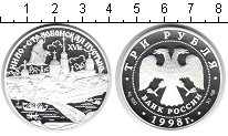 Изображение Монеты Россия 3 рубля 1998 Серебро Proof- Нило-Сталобинская пу
