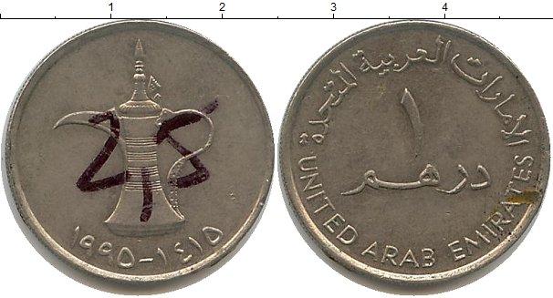 Картинка Барахолка ОАЭ 1 дирхам  1995