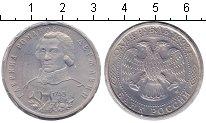 Изображение Монеты Россия 1 рубль 1993 Медно-никель XF 250-летие Гавриила Д