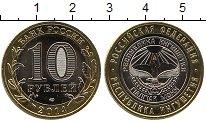 Изображение Мелочь Россия 10 рублей 2014 Биметалл UNC- Ингушетия