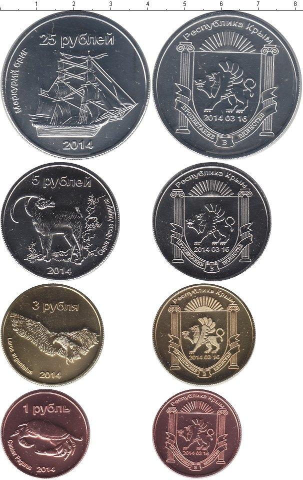 Картинка Наборы монет Крым Крым-2014  2014