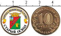 Изображение Цветные монеты Россия 10 рублей 2014  UNC- Старый Оскол