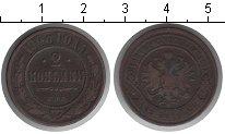 Изображение Монеты 1894 – 1917 Николай II 2 копейки 1903 Медь