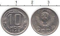 Изображение Мелочь СССР 10 копеек 1948 Медно-никель  .