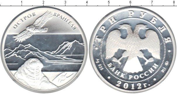 Картинка Монеты Россия 3 рубля Серебро 2012