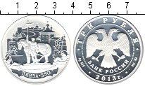 Изображение Монеты Россия 3 рубля 2013 Серебро Proof- Пенза 350