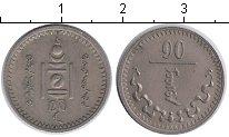 Изображение Монеты Монголия 10 мунгу 1937 Медно-никель XF