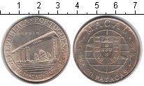 Изображение Монеты Макао 20 патак 1974 Серебро XF мост