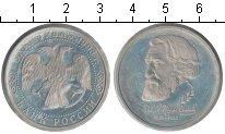 Изображение Монеты Россия 1 рубль 1993 Медно-никель UNC- Тургенев.