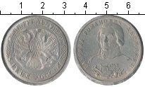 Изображение Монеты Россия 1 рубль 1993 Медно-никель XF Жержавин