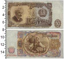 """Изображение Банкноты Болгария 50 лев 1951  UNC- <span style=""""font-si"""