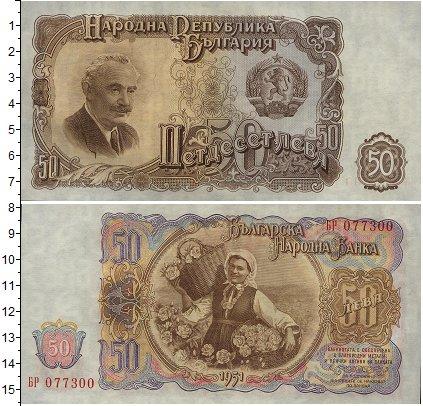 Картинка Банкноты Болгария 50 лев  1951