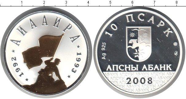 Картинка Монеты Абхазия 10 апсаров Серебро 2008