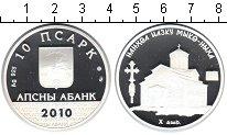 Изображение Монеты Абхазия 10 апсаров 2010 Серебро Proof