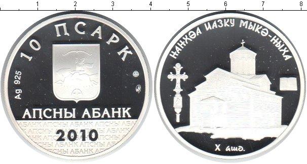 Картинка Монеты Абхазия 10 апсаров Серебро 2010