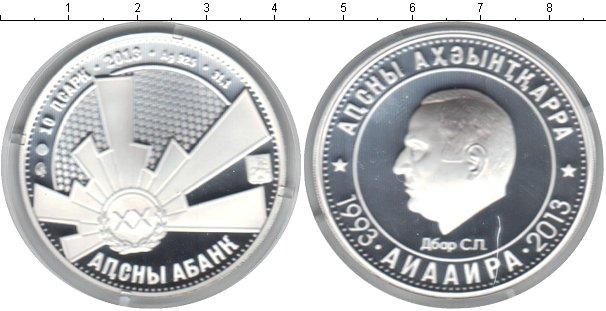 Картинка Монеты Абхазия 10 апсаров Серебро 2013