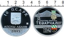 Изображение Монеты Россия Абхазия 10 апсаров 2013 Серебро Proof