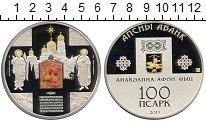 Изображение Монеты Россия Абхазия 100 апсаров 2013 Серебро Proof