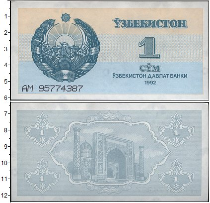 Картинка Боны Узбекистан 1 сум  1992