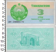 Изображение Банкноты Узбекистан 3 сум 1992  UNC