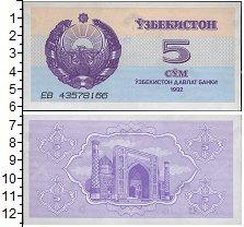 Изображение Боны Узбекистан 5 сомов 1992  UNC /