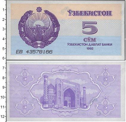 Картинка Банкноты Узбекистан 5 сомов  1992