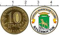 Изображение Цветные монеты Россия 10 рублей 2014 Медь UNC- Владивосток.