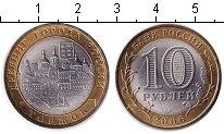 Изображение Мелочь Россия 10 рублей 2006 Биметалл UNC-