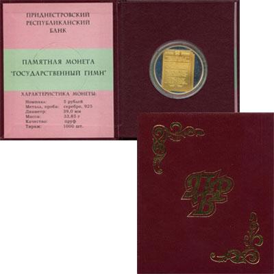 Изображение Подарочные монеты Приднестровье Государственный гимн 2008 Серебро Proof- Подарочная монета по