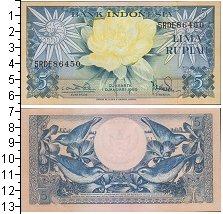 Изображение Банкноты Индонезия 5 рупий 0  UNC-