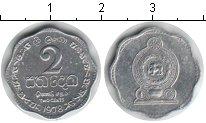 Изображение Мелочь Шри-Ланка 2 цента 1978 Алюминий UNC-