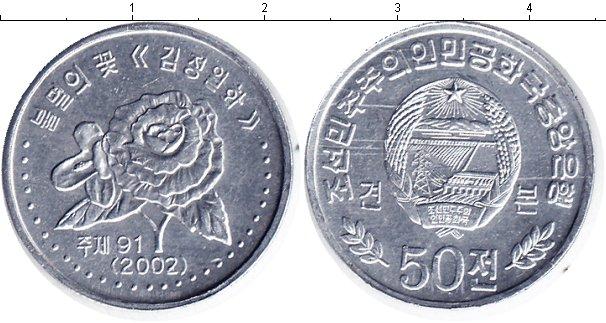 Картинка Мелочь Северная Корея 50 чон Алюминий 2002