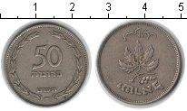 Изображение Мелочь Израиль 50 прут 0 Медно-никель XF