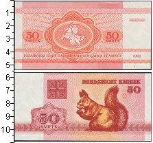 Изображение Боны Беларусь 50 копеек 1992  UNC- Белочка