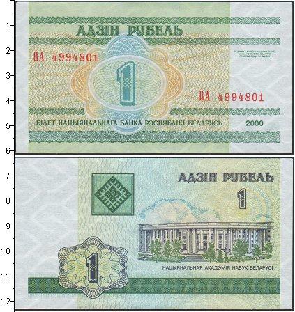 Картинка Банкноты Беларусь 1 рубль  2000