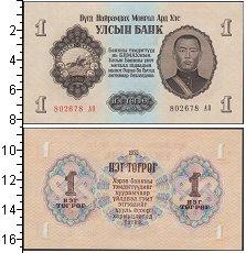 Изображение Банкноты Монголия 1 тугрик 1955  UNC