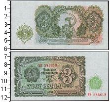 Изображение Банкноты Болгария 3 лева 1951  UNC Герб Народной Респуб