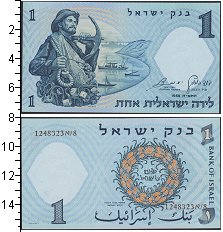 Изображение Банкноты Израиль 1 шекель 1958  UNC-